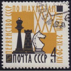 1962, ноябрь. ХХХ первенство СССР по шахматам в Ереване