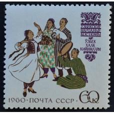 1960, декабрь. Почтовая марка СССР. Костюмы народов СССР. 60 копеек