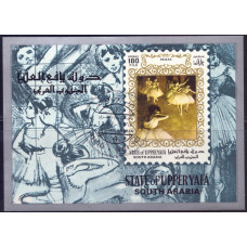 1967, ноябрь. Сувенирный лист Верхняя Яфа. Картины Эдгара Дега. Авиапочта