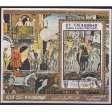 1967. Сувенирный лист Катири. Картины с лошадьми. Авиапочта