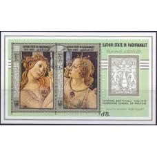 1967. Сувенирный лист Катири. Картины