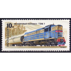 1982 Май СССР Электровоз ВЛ-82м 15 копеек