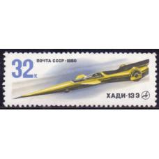 1980 Август СССР ХАДИ-13Э 32 копейки