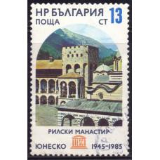 1985 Сентябрь Болгария Рильский Монастырь 13 стотинок