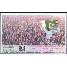1996 Апрель Пакистан 17-я Годовщина Смерти Зульфикара Али Бхутто 8 рупий