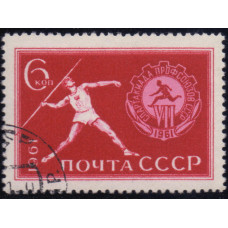 1961, август. Почтовая марка СССР. VII Всесоюзная Спартакиада профсоюзов. 6 коп.