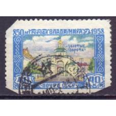 1958, 23 августа. 850-летие города Владимира