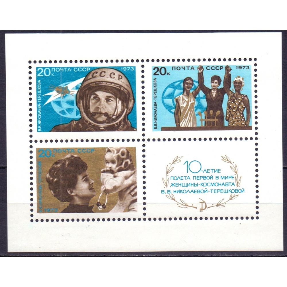 1973, июнь. 10-летие полета Валентины Терешковой