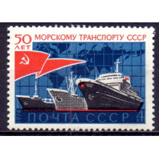1974, ноябрь. 50-летие морского транспорта СССР