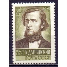 1974, февраль. 150-летие со дня рождения К.Д.Ушинского
