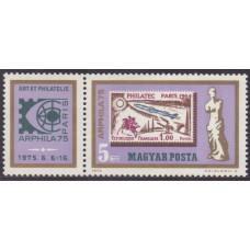 1975, январь. Почтовая марка Венгрии. Международная выставка марок ARPHILA`75, Париж