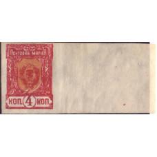 Почтовая марка ДРВ - Дальневосточная республика. 4 копейки. 1921