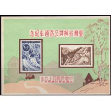 1960, май. Сувенирный лист Тайваня. Торжественное открытие Тайваньского межостровного шоссе