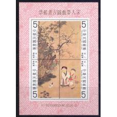 1979, март. Сувенирный лист Тайваня. Живопись династии Сун