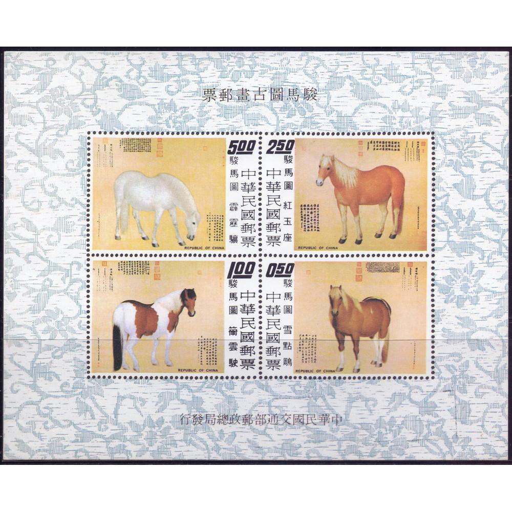 1973, ноябрь. Сувенирный лист Тайваня. Лошади