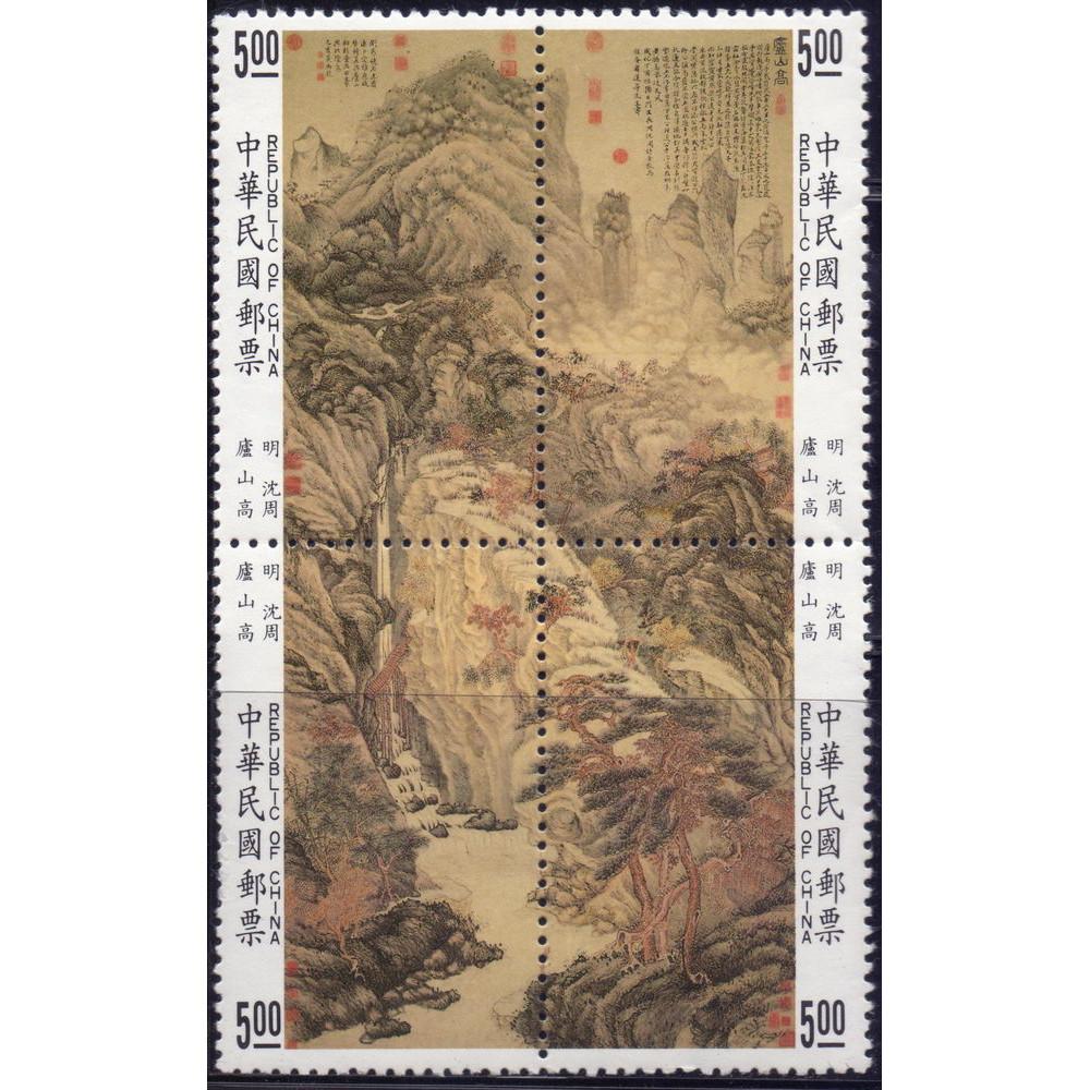 1988, октябрь. Сувенирный лист Тайваня. Картина Шен Чоу