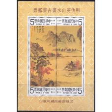 1980, ноябрь. Сувенирный лист Тайваня. Картины Цю Ин