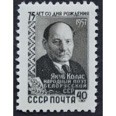 1957, декабрь. Почтовая марка СССР. 75 лет со дня рождения Якуба Коласа. 40 копеек