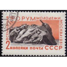 1961, июль-октябрь. Почтовая марка СССР. Всемирный форум молодежи в Москве. 2 коп.