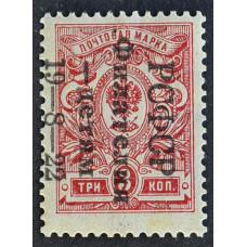 1922, август. Почтовая марка РСФСР. Филателия — детям. 3 копейки. Надпечатка