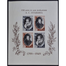 1949, июнь. Сувенирный лист СССР. 150-летие со дня рождения А.С. Пушкина