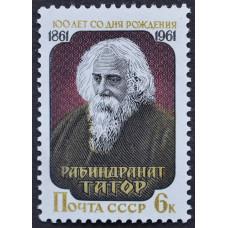 1961, май. Почтовая марка СССР. 100-летие со дня рождения Рабиндраната Тагора. 6 копеек