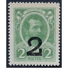 1917. Почтовая марка Российской Империи. Александр II. 2 копейки. Надпечатка