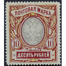 1915-1919. Почтовая марка Российской Империи. Стандартный выпуск. 10 рублей