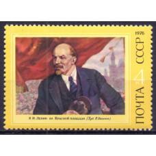 1976, 10 марта. 106-я годовщина со дня рождения В.И.Ленина