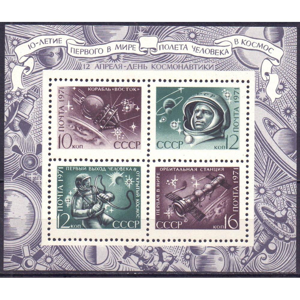 1971, апрель. День космонавтики