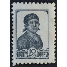 1937. Почтовая марка СССР. Четвертый стандартный выпуск. 10 копеек