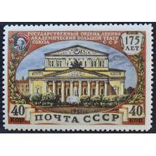 1951, июнь. Почтовая марка СССР. 175-летие Государственного академического Большого театра. 40 копеек