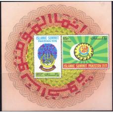 1974, февраль. Сувенирный лист Пакистана. Вторая Исламская Конференция