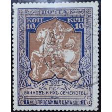 1914, ноябрь. Почтовая марка Российской Империи. В пользу воинов и их семейств. 10 копеек