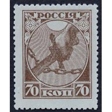 1918, ноябрь. Почтовая марка РСФСР. Первый выпуск революционных марок. 70 копеек