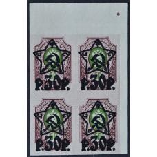 1922, декабрь. Почтовая марка РСФСР. Надпечатка пятиконечной звезды и нового номинала. 30 рублей