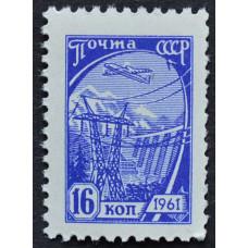 1961, январь - август 1966. Десятый стандартный выпуск. 16 копеек