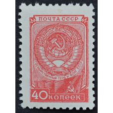 1949, апрель - июль 1957. Почтовая марка СССР. Восьмой стандартный выпуск. 40 копеек
