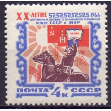 1966, январь. 20-летие Договора о дружбе между СССР и МНР