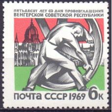 1969, март. 50-летие провозглашения Венгерской советской республики