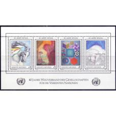1986, ноябрь. Сувенирный лист ООН Вена. The 40th Anniversary of the WFUNA
