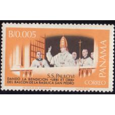 1966 Апрель Панама Визит Папы Павла VI в ООН в Нью-Йорке 0.005 бальбоа