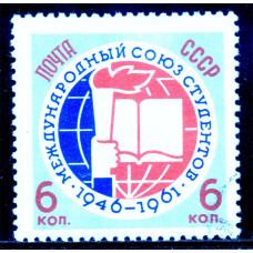 1961, Август. СССР 15-летие Международного Союза Студентов 6 копеек