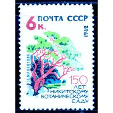 1962, 27 сентября. 150-летие Государственного Никитского ботанического сада. Земляничник 6 копеек