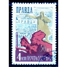 1962, май. 50-летие газеты ''Правда''