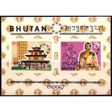 """1967 Май Бутан Всемирная Выставка Марок """"EXPO '67"""""""