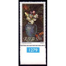 1980 Май Южно-Африканская Республика (ЮАР) Живопись Питера Веннинга 5 центов