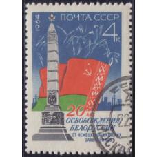 1964, июнь. 20-летие освобождения Белорусской ССР от фашистских захватчиков
