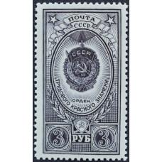 1952, октябрь - апрель 1953. Почтовая марка СССР. Ордена СССР. Орден Трудового Красного Знамени. 3 рубля