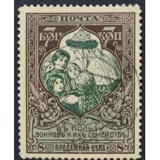 1915, март. Почтовая марка Российской Империи. В пользу воинов и их семейств. 7 копеек